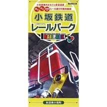 小坂鉄道レールパーク,「ブルートレインあけぼの」の2018(平成30)年度営業について