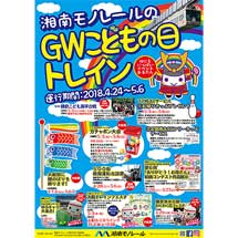 4月28日〜5月6日「湘南モノレールGWフェア2018」開催