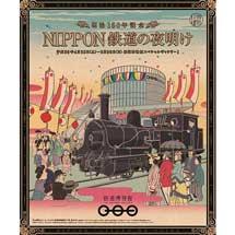 4月28日〜9月30日鉄道博物館で企画展「明治150年記念 NIPPON 鉄道の夜明け」開催