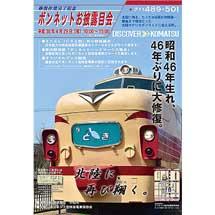 4月29日ボンネット型特急電車保存会「修復作業完了記念 ボンネットお披露目会」開催