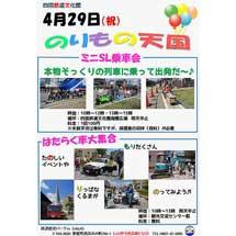 4月29日四国鉄道文化館で「のりもの天国」開催