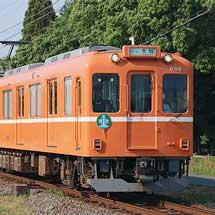 養老鉄道で「養老号」の系統板