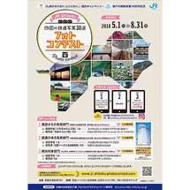5月1日〜8月31日JR四国「四国の鉄道写真30選 フォトコンテスト」開催
