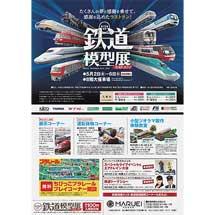 5月2日〜6日丸栄百貨店で「第15回 鉄道模型展」開催