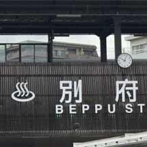 JR九州,別府駅の駅名看板に「温泉マーク」を設置