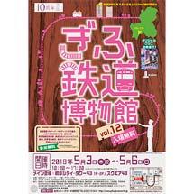 5月3日〜6日岐阜シティ・タワー43で「ぎふ鉄道博物館Vol.12」開催