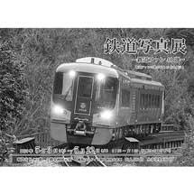 5月3日〜22日鳴門市ドイツ館「鉄道写真展~鉄道ファン40選~」開催