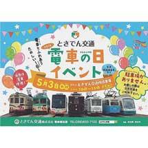 5月3日開催とさでん交通「電車の日イベント2018」開催
