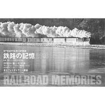 5月4日〜10日稲門鉄道研究会写真展「鉄路の記憶2018 RAILROAD MEMORIES」開催