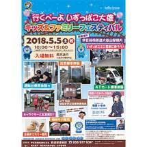 5月5日伊豆箱根鉄道「行くべーよいずっぱこ大雄 キッズ&ファミリーフェスティバル」開催