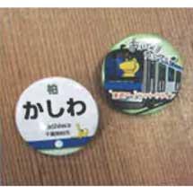「東武アーバンパークライン×カシワニ」コラボ缶バッジを発売