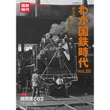わが国鉄時代vol.20