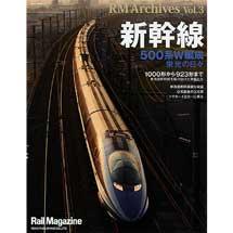RM Archives Vol.3新幹線