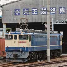 EF65 2068が大王製紙専用線へ入線