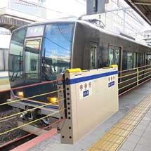 JR西日本,三ノ宮駅に昇降式ホーム柵を設置へ
