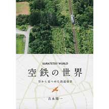 SORATETSU WORLD空鉄の世界空から見つめた鉄道情景