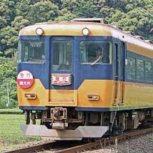 大井川鐵道で16000系による臨時急行列車運転