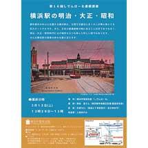 5月12日横浜市電保存館で第16回講座「横浜駅の明治・大正・昭和」開催
