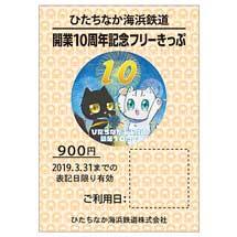 「ひたちなか海浜鉄道開業10周年記念乗車券」など発売