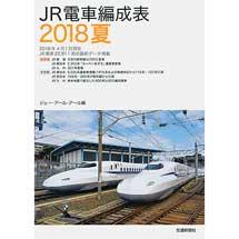 JR電車編成表 2018夏