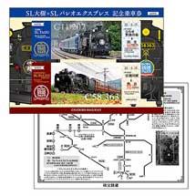 秩父鉄道「わくわく鉄道フェスタ2018☆記念乗車券(3種)」発売