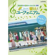 5月19日〜12月27日「京阪電車×響け!ユーフォニアム2018」デジタルスタンプラリー開催