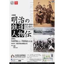 京都鉄道博物館で企画展「明治の鉄道人物伝〜鉄道の夜明けを支えた14人の男たち〜」開催