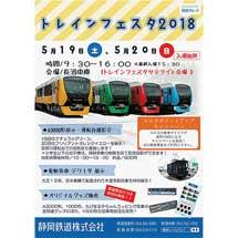5月19日・20日静岡鉄道長沼車庫で「トレインフェスタ2018連動イベント」開催
