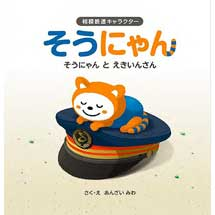 相鉄,絵本「そうにゃんとえきいんさん」を発売