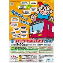 5月20日「京急ファミリー鉄道フェスタ2018」開催