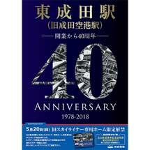 5月20日京成東成田駅で「旧スカイライナー専用ホーム解禁イベント」など開催