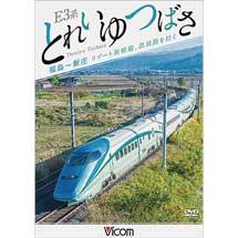 ビコム,「E3系 とれいゆ つばさ 福島—新庄」を5月21日に発売