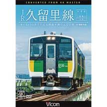 ビコム,「JR久留里線 木更津—上総亀山間往復」を5月21日に発売