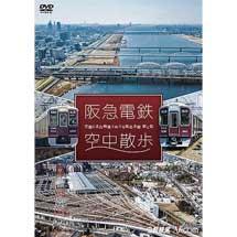 ビコム,「阪急電鉄 空中散歩」を5月21日に発売