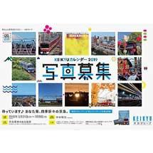 「京急カレンダー2019」の写真を募集