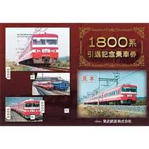 東武「1800系引退記念乗車券」発売