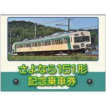 上信電鉄「さよなら151形記念乗車券」発売