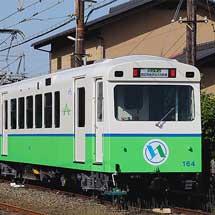 四日市あすなろう鉄道  新260系4編成目(2両)が完成