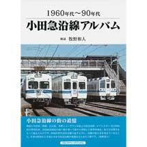 1960~90年代小田急沿線アルバム