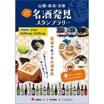 5月25日〜9月30日山陽・南海・京阪「沿線ぶらり 名酒発見スタンプラリー」開催