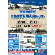 5月26日伊豆箱根鉄道「駿豆線開業120周年記念イベント」開催