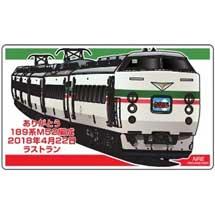 神田鐵道倶楽部で「189系M52編成・M51編成ラストラングッズ」3種を発売