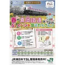 真岡鐵道,栃木デスティネーションキャンペーン開催記念「春のSLイベント」実施