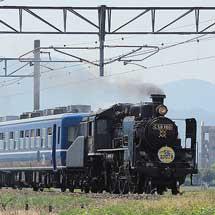 """""""SL北びわこ号"""",C56による最終運転"""
