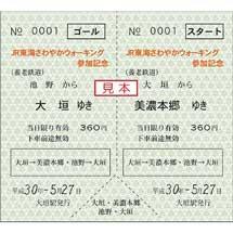 養老鉄道,JRさわやかウォーキングにあわせて特製乗車券を発売