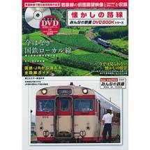 みんなの鉄道DVDBOOKシリーズ懐かしの路線