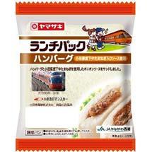 小田急電鉄オリジナル「ランチパック」発売