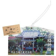 松浦鉄道「今より福の生ずる絵馬」発売