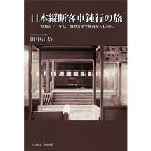 日本縦断客車鈍行の旅-昭和五十一年夏、旧型客車で稚内から長崎へ-