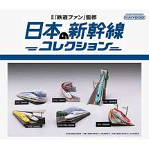 新幹線ミニジオラマフィギュア「月刊鉄道ファン監修 日本の新幹線コレクション(6種版)」発売